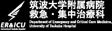 筑波大学附属病院 救急・集中治療科